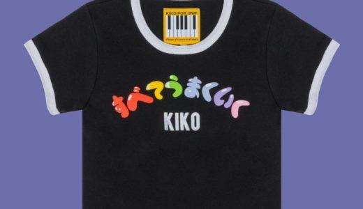 【ウチのガヤがすみません!】水原希子さん着用の衣装のブランドは?