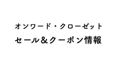 オンワード・クローゼットのクーポン&セールまとめ【2021年10月】